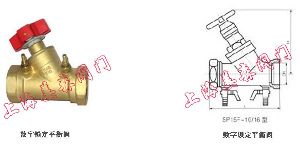sp15f 全铜丝扣数字锁定平衡阀|数字锁定平衡阀|上海平衡阀门图片